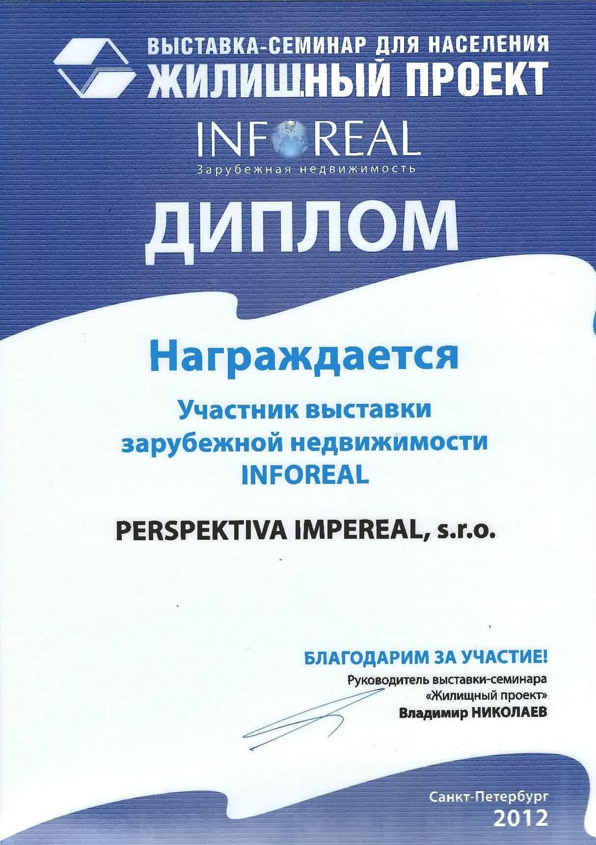 Участие в выставке международной недвижимости в Санкт-Петербурге