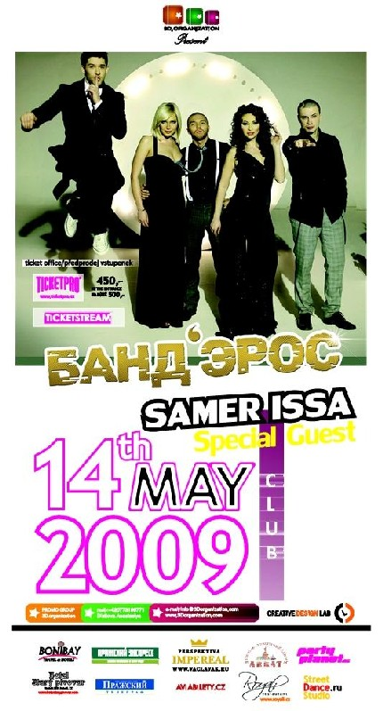 Концерт БАНДЭРОС, 14 мая в Праге