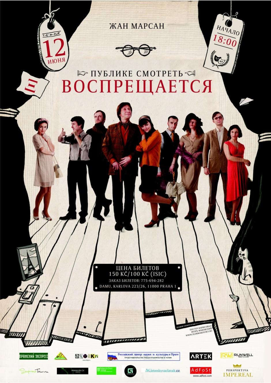 """Спектакль """"Публике смотреть воспрещается"""""""