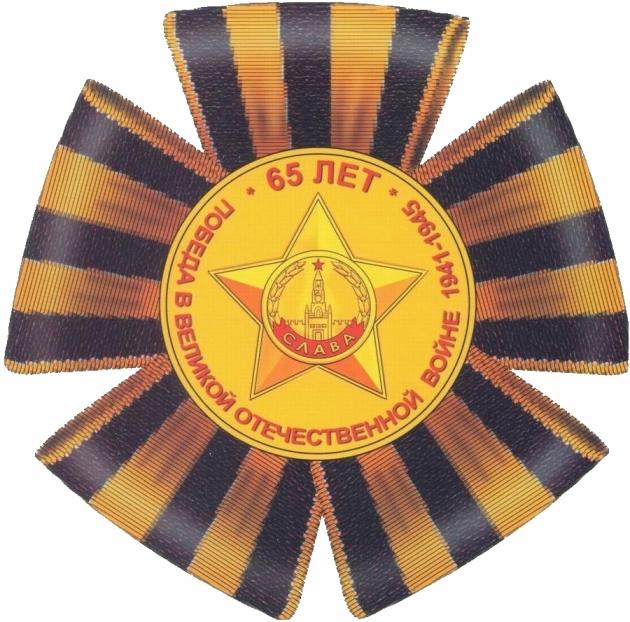 День Победы, 65-я годовщина