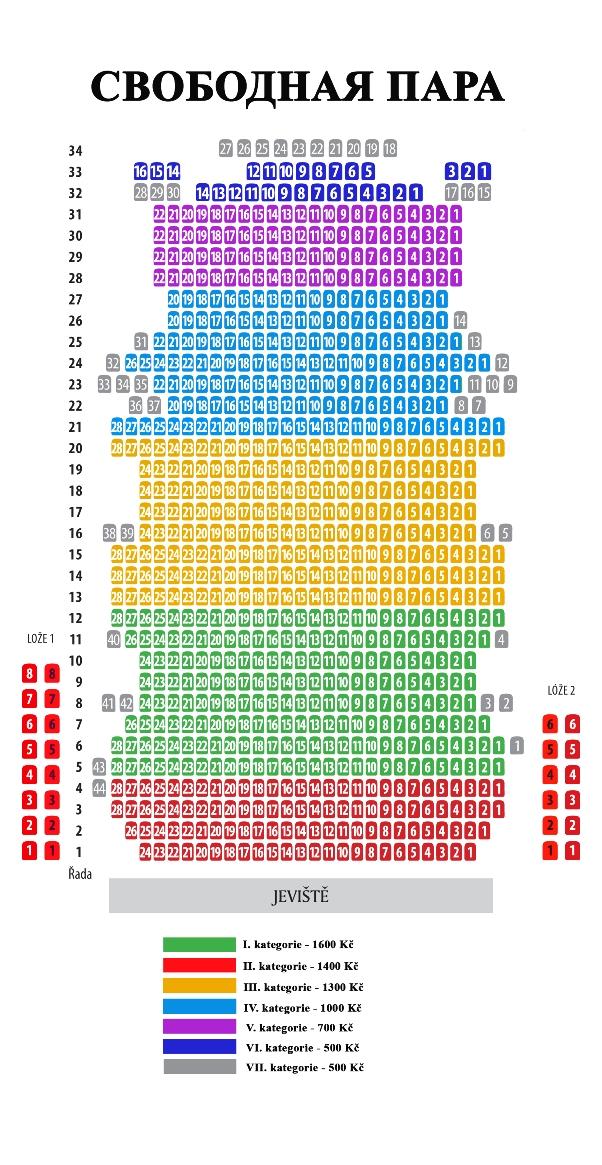 План зала и цены на билеты