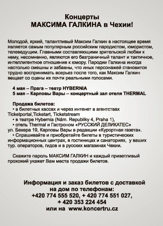 Шоу Максима Галкина в Чехии