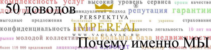 50 доводов почем нужно воспользоваться услугами компании PERSPEKTIVA IMPEREAL в Чехии