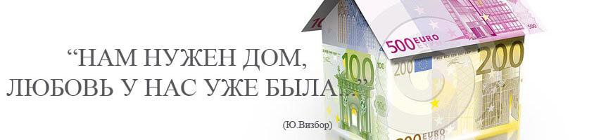 Купить дом в ипотеку в Чехии