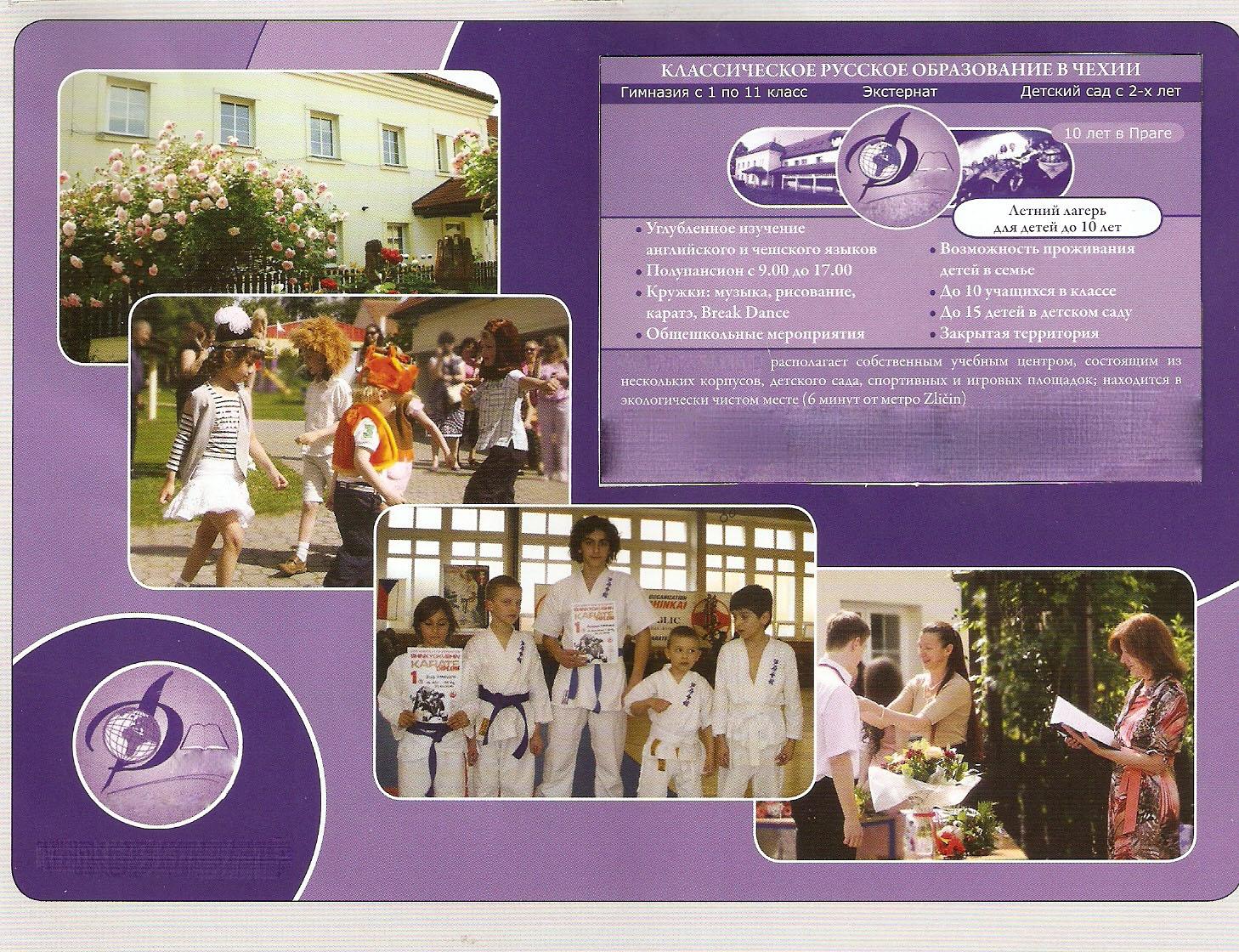 Детский сад и гимназия в Праге